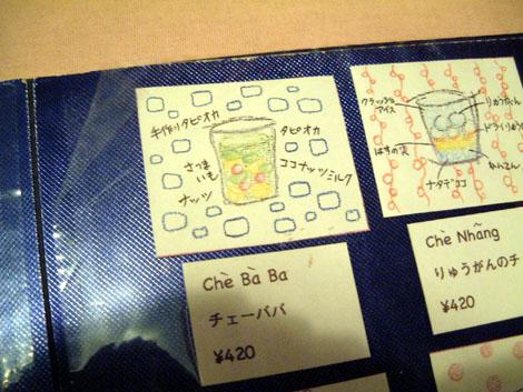 ベトナム料理 ミレイ:大田区蒲田:チェーババ
