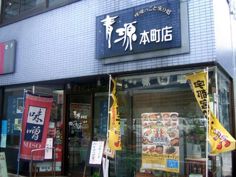 宇都宮餃子 青源みそしる亭 本町店 店舗写真
