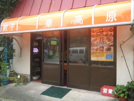 宇都宮餃子 食堂 華 店舗写真