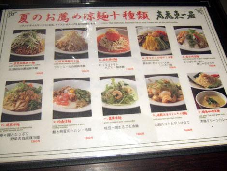 老虎東一居:六本木ヒルズ 夏のおすすめ涼麺十種類 冷し中華