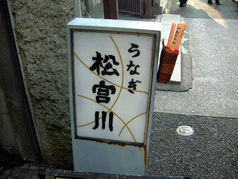 mathumiyagawa4