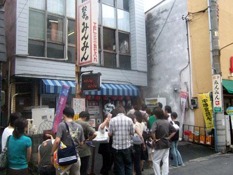 宇都宮餃子 みんみん本店 店舗写真