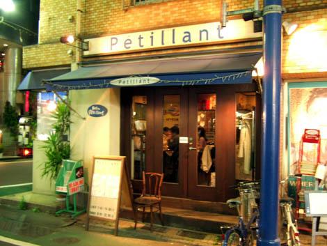 petillant7