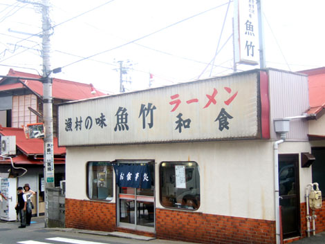 魚竹:神奈川県三浦郡葉山町
