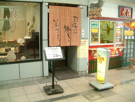 iwabe3.jpg