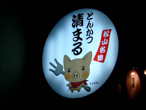 kiyomaru3.jpg
