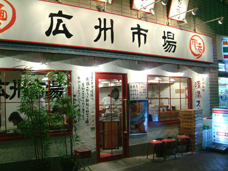 koushuichiba4.jpg