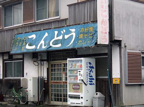 富士宮やきそば:こんどう