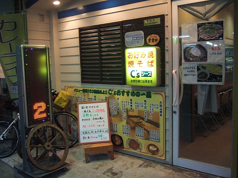富士宮やきそば:静岡県富士宮市