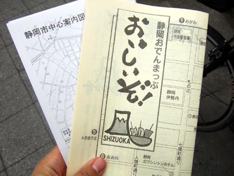 静岡おでん:静岡県静岡市:静岡おでんマップ